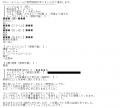ラブココ川名とみか口コミ6