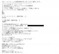 ドMなバニーちゃん名古屋錦店ベリー口コミ