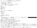 JJクラブ池下店ユウ口コミ2