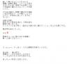 即アポ奥さん津松坂店しの口コミ1-2
