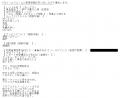 即アポ奥さん津松坂店しの口コミ1-1