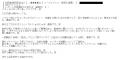 スリーピース本店あけみ口コミ8-2