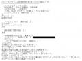 斉藤商事北原さな口コミ