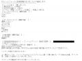 VIP東京25時ほのか口コミ4