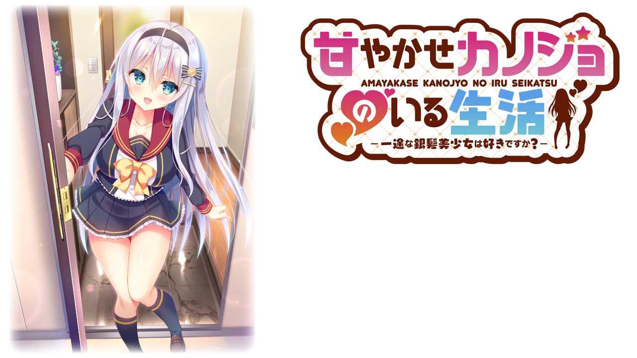 amayakase_kanojo00000.jpg
