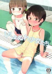 bishonure_shoujotachi00000.jpg