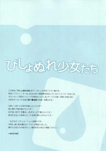 bishonure_shoujotachi00001.jpg