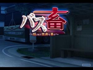 bus_chiku00000.jpg