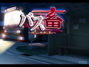 bus_chiku00001.jpg