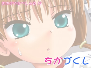 chika_dukushi00000.jpg