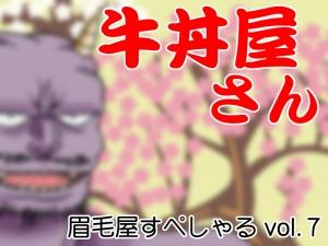 gyudonya_san00000.jpg