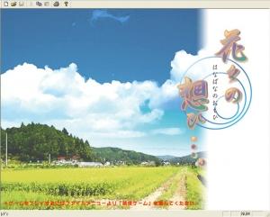 hanabanano_omoi00000.jpg