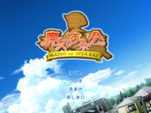majono_ochakai00000.png