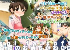 manatsuno_omachikane00000.jpg