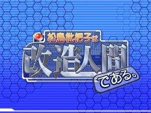 matsushima_biwako00000.png