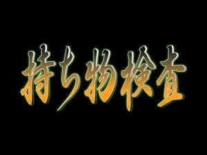 mochimono_kensa00000.jpg