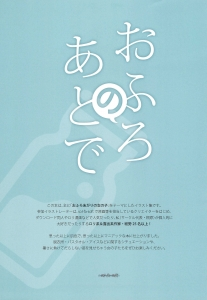 ohurono_atode00001.jpg