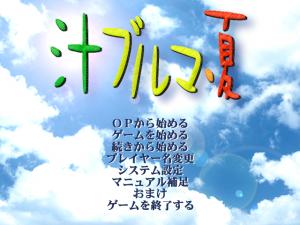 shiru_bloomers_natsu00000.png