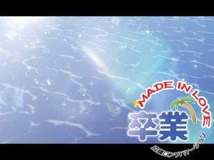 sotsugyou_madeinlove00000.jpg