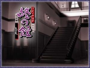 tsuino_yakata_koibumi00000.jpg
