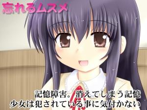 wasureru_musume00000.jpg