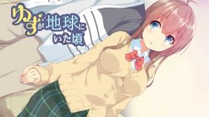 yuzuga_chikyuu00000.jpg