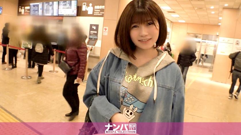 マジ軟派、初撮。 1448 バスターミナルで実家帰省前の美少女をナンパ!中身当てゲームと称して生ち○ぽを触らせればその大きさにうっとり顔…そのままセックスしちゃう流されJDだったww