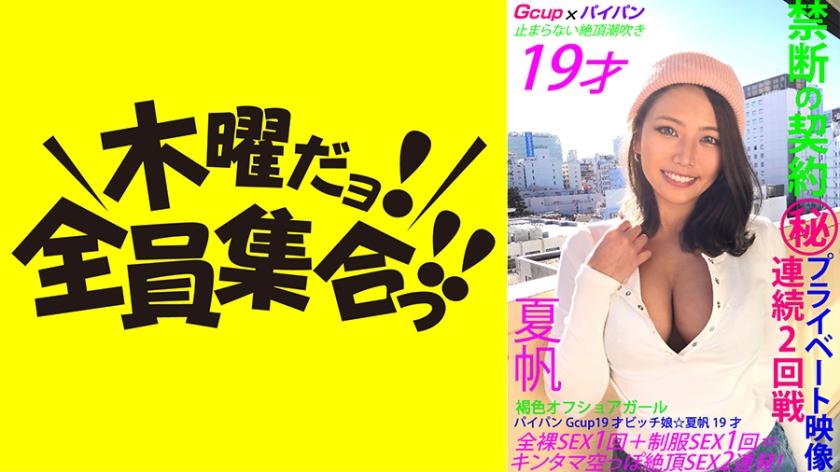 パイパンGcup19才ビッチ娘☆全裸SEX1回+制服SEX1回=キンタマ空っぽ絶頂SEX2連発!