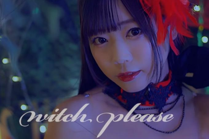恵比寿マスカッツ 新曲「マジョガリータ」MV公開!