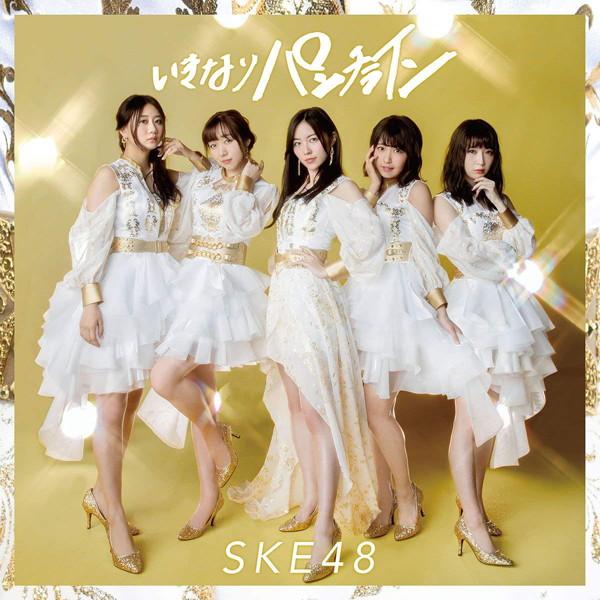 SKE48/いきなりパンチライン