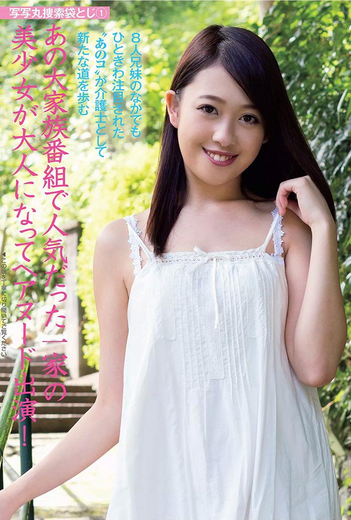 三田杏 画像 1