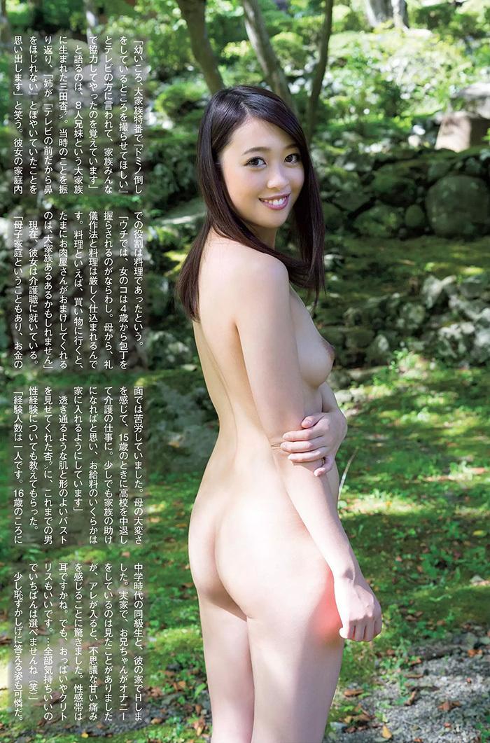三田杏 画像 3