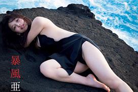 今年ブレイク候補の美少女・華村あすか(19)断崖絶壁で撮影されたハイレグおっぱいがエロいw