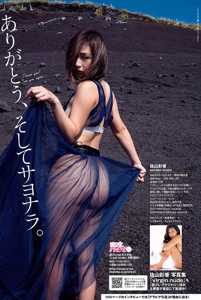 佐山彩香 画像 8