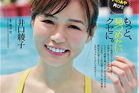 井口綾子~週プレの最新水着グラビアがエロ可愛過ぎて最高!大炎上なんて何のその!