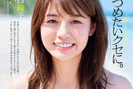ミスコンで一騒動あった現役女子大生 井口綾子が水着グラビア