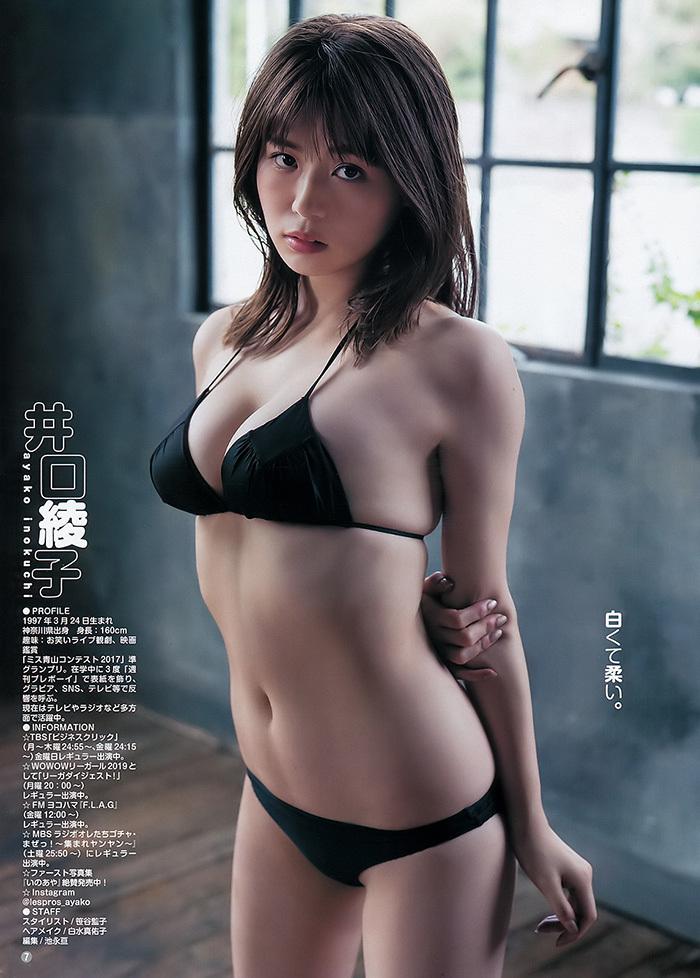 井口綾子 画像 4