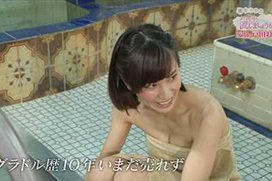 戸田れい(29)マン毛放送事故www元恵比寿☆マスカッツがお風呂でチラリwww(※画像あり)