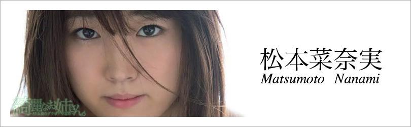 松本菜奈実 - 綺麗なお姉さん。~AV女優のグラビア写真集~
