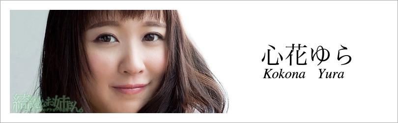 心花ゆら - 綺麗なお姉さん。~AV女優のグラビア写真集~