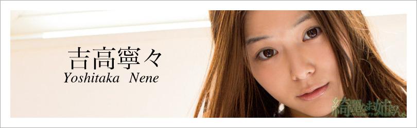 吉高寧々 - 綺麗なお姉さん。~AV女優のグラビア写真集~