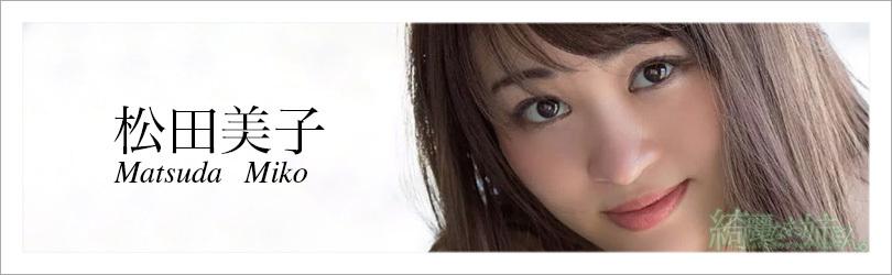 松田美子 - 綺麗なお姉さん。~AV女優のグラビア写真集~