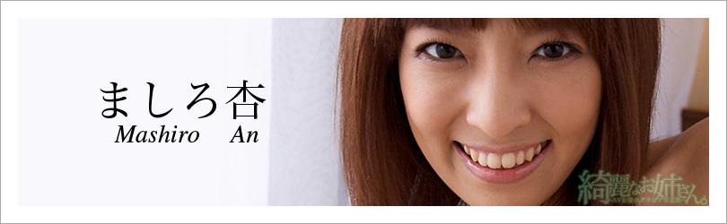 ましろ杏 - 綺麗なお姉さん。~AV女優のグラビア写真集~