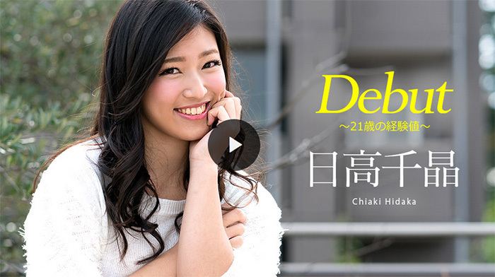 Debut Vol.47 ~21歳の経験値~ 日高千晶
