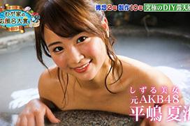 グラドル平嶋夏海や清水あいりがフジテレビのお風呂番組で入浴姿を見せてた件