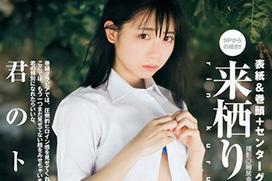 来栖りん(18) 制コレ18グランプリの美少女