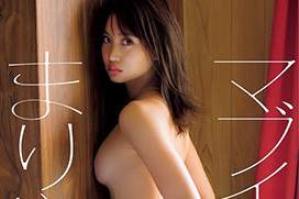 元AKB48永尾まりやがヤングチャンピオンで見せたエロボディがたまらんち