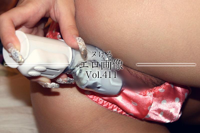 ヌけるエロ画像 Vol.411