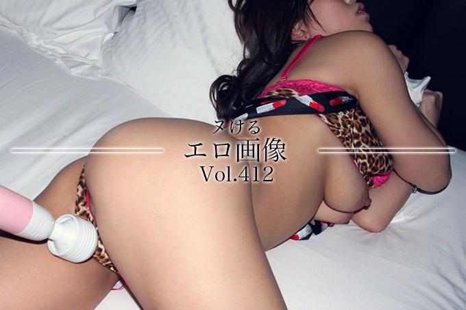 ヌけるエロ画像 Vol.412