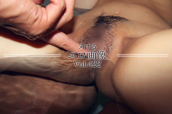 ヌけるエロ画像 Vol.422